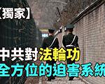 【纪元播报】独家:中共对法轮功全方位的迫害系统