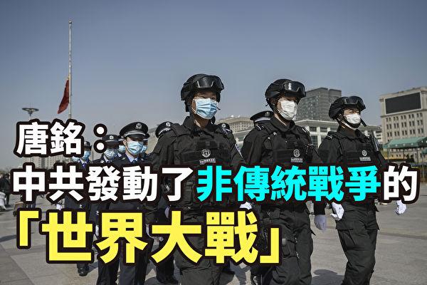 【纪元播报】唐铭:中共发动非传统的世界大战