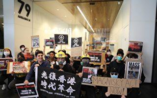 布里斯本港人中领馆前抗议港版国安法