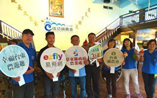 重振观光 台东联手旅游业开创农村新游程