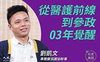 【珍言真语】前线医护参政 刘凯文对抗制度暴力