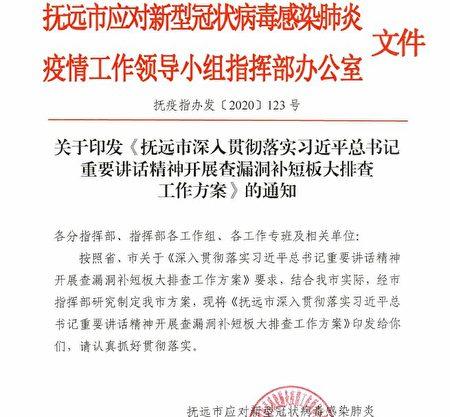 大紀元獲得的撫遠市防疫指揮部5月1日的《大排查工作方案》截圖(大紀元)