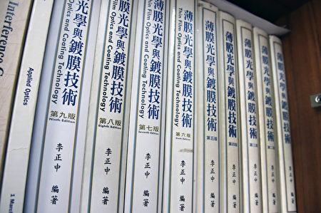 《薄膜光學與鍍膜技術》從1999年出版以來,已發行至第九版,被奉為光學薄膜界的圭臬,嘉惠學子無數。