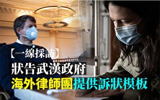【一線採訪視頻版】告武漢政府 律師團提供訴狀模板