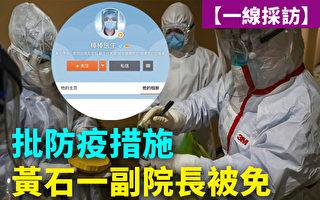 【一線採訪視頻版】批防疫措施 黃石一副院長被免