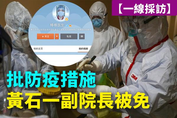 【一線採訪影片版】批防疫措施 黃石一副院長被免