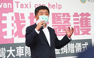 台湾防疫有目共睹 美专家评全球前段班