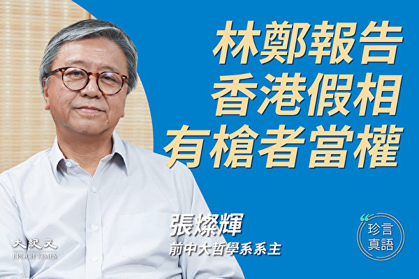 【珍言真语】张灿辉:中共教育不准独立思考