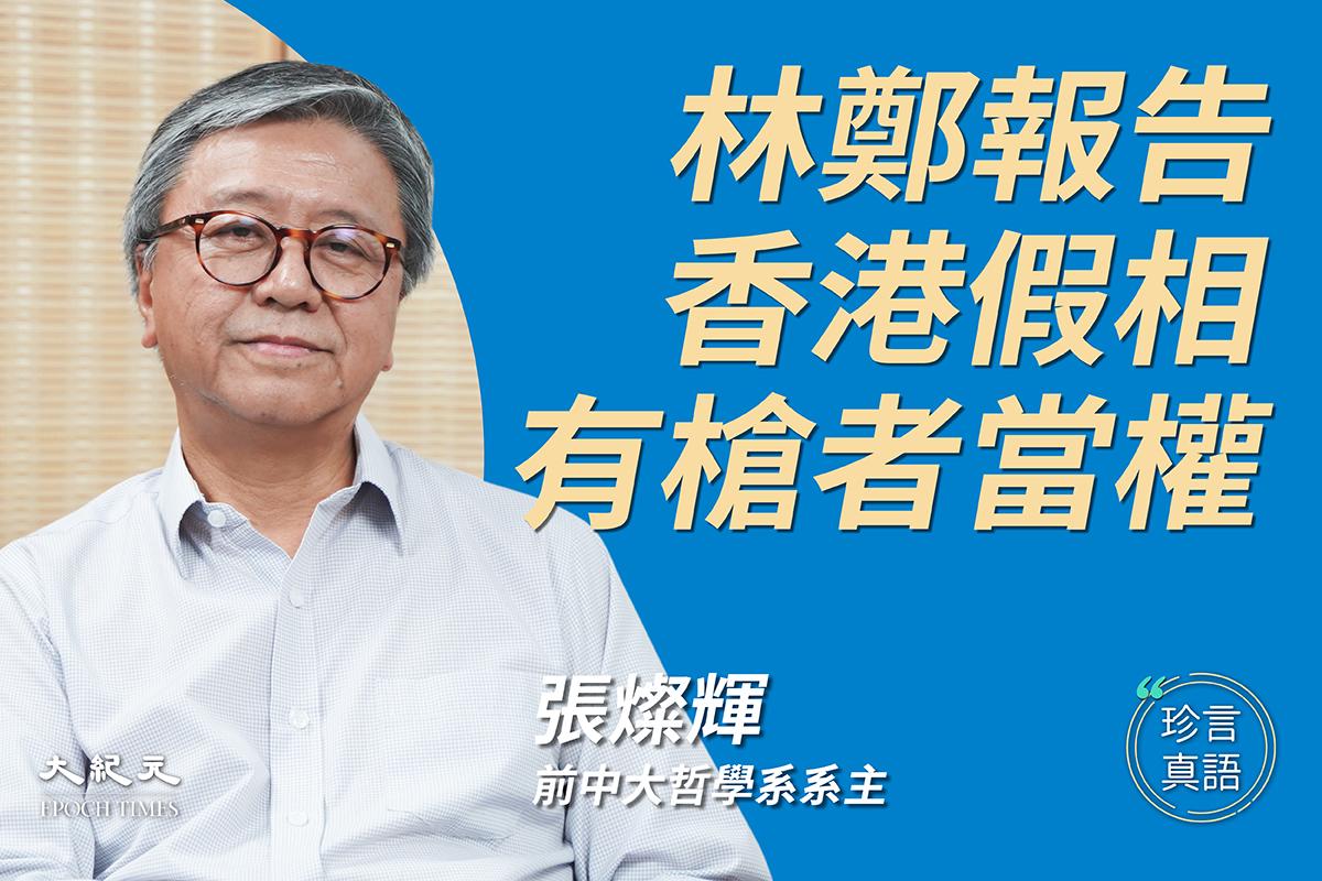 【珍言真語】張燦輝:中共教育不准獨立思考