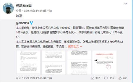 原北京文化副董事長婁曉曦在微博上實名舉報。(網絡截圖)