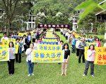慶法輪大法日 台灣中部學員分享受益謝師恩