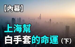 【紀元播報】內幕:上海幫白手套的命運(下)