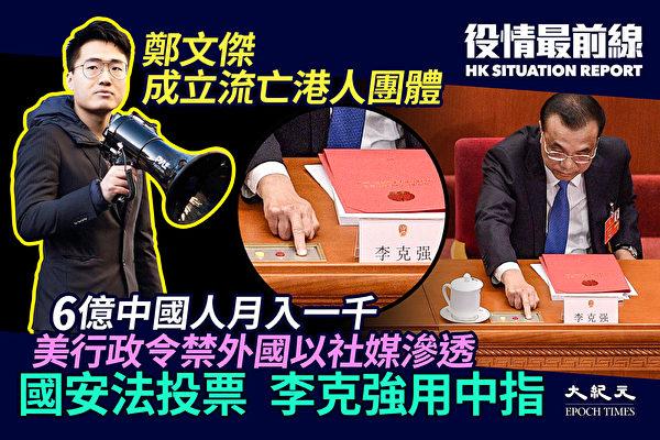 【役情最前線】鄭文傑建香港流亡者組織