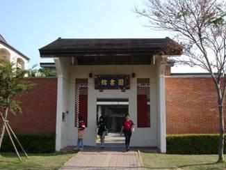 新竹县图书馆