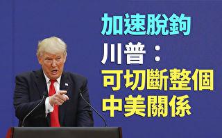 杨威:中国人期待尽快重建新型美中关系