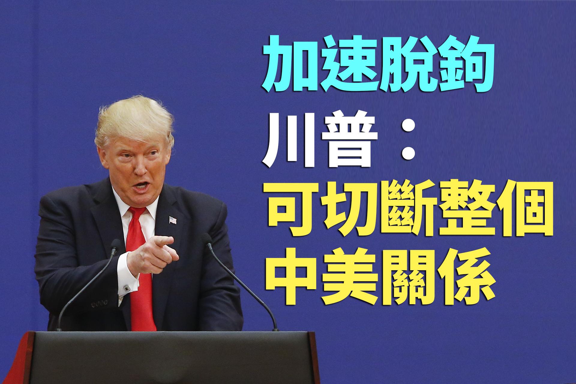 美若攜盟友脫鉤中國 大陸GDP將降至1.6%