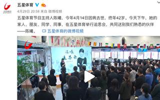 上海电视台五星体育频道官方微博发出陈曦追思会的视频。(上海电视台五星体育官方微博截图)