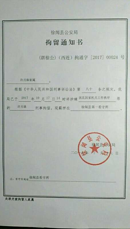 陳鳳梅母親的拘留通知書。(受訪人提供)