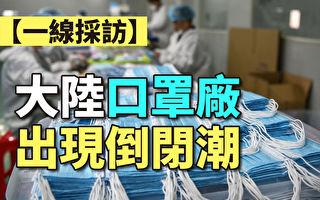 【一线采访视频版】大陆口罩厂出现倒闭潮