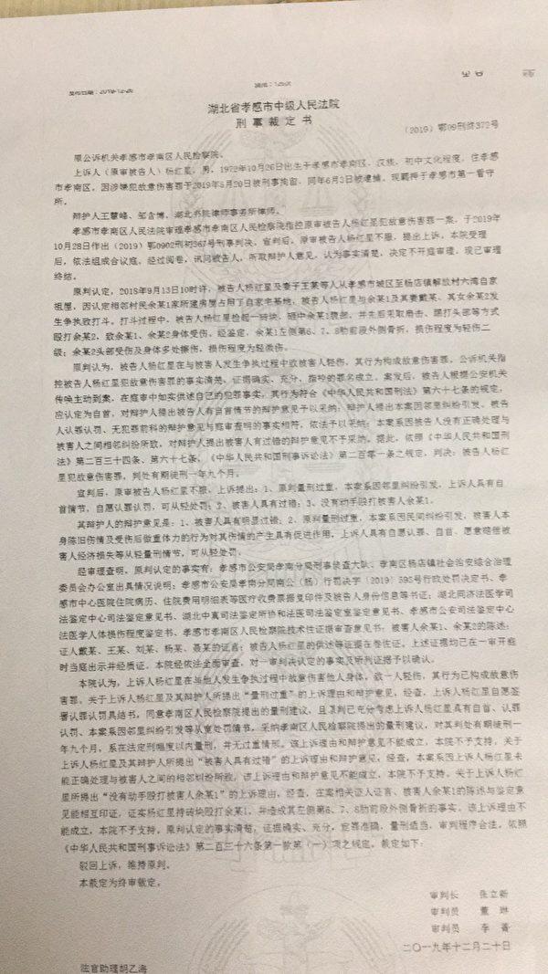 「和稀泥」的刑事裁定書。(受訪人提供)
