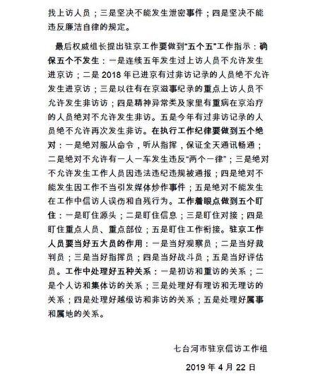 大紀元獲得了去年七台河市總結如何在多個重要會議時赴京截訪的內部文件。(大紀元)
