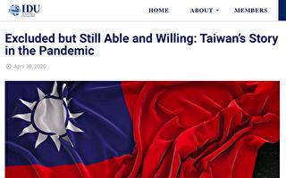 國民黨主席投書國際民主聯盟 籲中共尊重台灣參與WHO