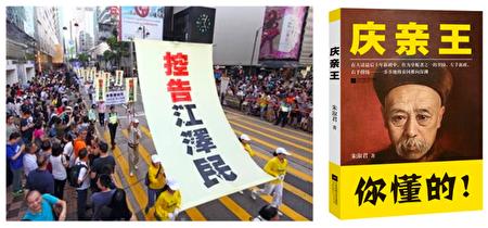圖三:左圖:2015年7月18日,香港街頭打出的「控告江澤民」;右圖:2015年6月12日,陸媒報道傳記《慶親王》出版。