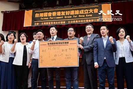 立法院跨黨派立委29日成立「台灣國會香港友好連線」,支持香港的民主、自由與人權。
