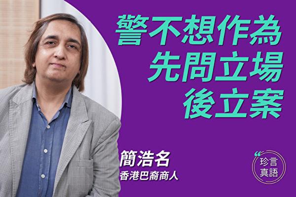 【珍言真语】简浩名:直选特首 香港才能再出发