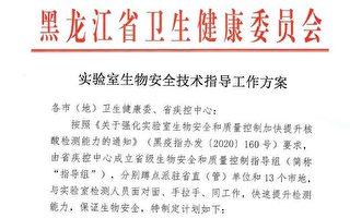 【独家】黑龙江为何令专家蹲点不得离岗