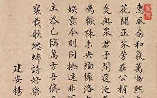 【馨香雅句】為何韓國越南興起漢字復活