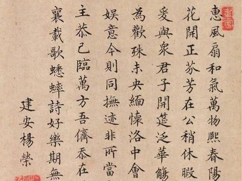明朝・楊榮 小楷《杏園雅集序》局部(公有領域)