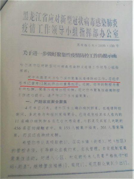 大紀元獲得的黑龍江省防疫指揮部4月13日《提示函》披露,習近平曾經對哈爾濱4月疫情爆發做出過批示。 (大紀元)