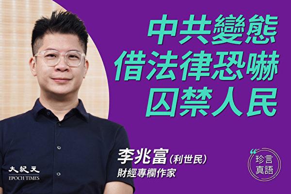 【珍言真语】利世民:中共变态 把香港拖入战争