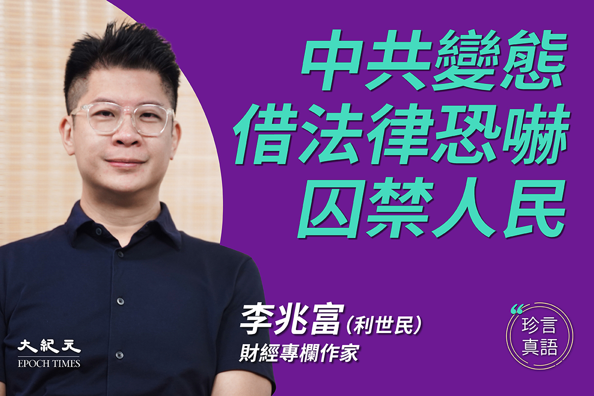 【珍言真語】利世民:中共變態 把香港拖入戰爭