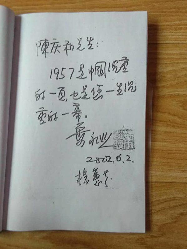 葉永烈生前寫給陳慶和的話。(大紀元)