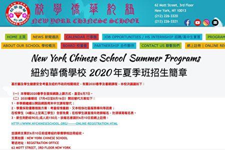 紐約華僑學校公布中文暑期班課程訊息。