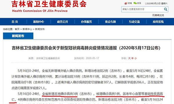 中共吉林省衛健委報告了5月16日4例確診病例,比大紀元獲知的5例當地新增確診,瞞報了20%。(中共吉林省衛健委官網截圖)