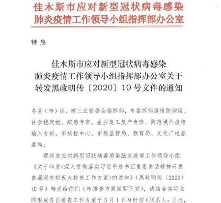 4月30日黑龍江省防疫指揮部就將開展大排查的通知,印發省內各地市,並要求各地即刻轉發。圖為大紀元獲得的佳木斯市轉發通知的截圖。(大紀元)