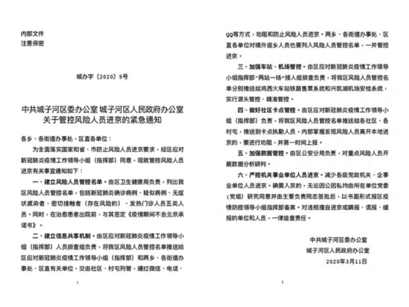 中共城子河區委辦公室 城子河區人民政府辦公室《關於管控風險人員進京的緊急通知》。(大紀元)