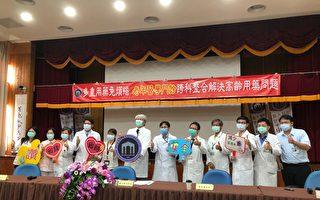 避免重复用药 台大云林分院成立老年医学整合门诊
