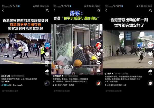 抖音支持中共,醜化抹黑香港市民的影片。(大紀元)