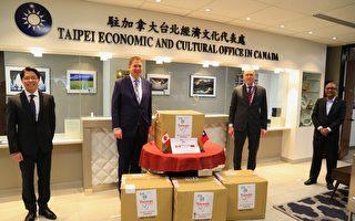 台湾捐赠50万片口罩 加拿大政要表达感谢