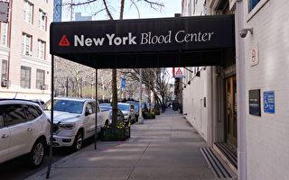 紐約市血庫只夠維持兩天  市長籲健康人士獻血