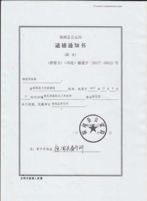 陳鳳梅父親的拘留通知書。(受訪人提供)