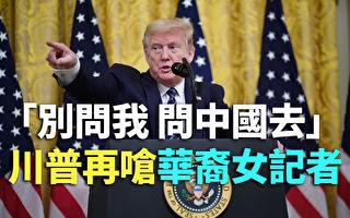 【紀元播報】「別問我 問中國去」川普再嗆華裔女記者