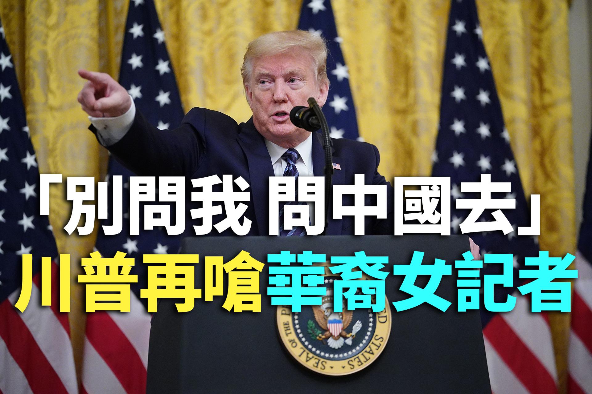 【紀元播報】「別問我 問中國去」特朗普再嗆華裔女記者