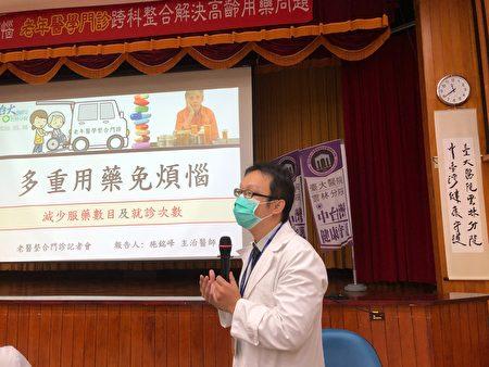 老年医学整合门诊医师施铭峰表示,整合门诊发现不少长者都有多重用药的问题。