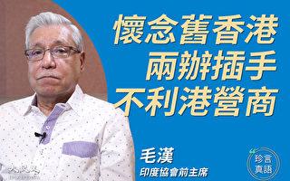 【珍言真语】毛汉:港失营商环境 忧接棒真空