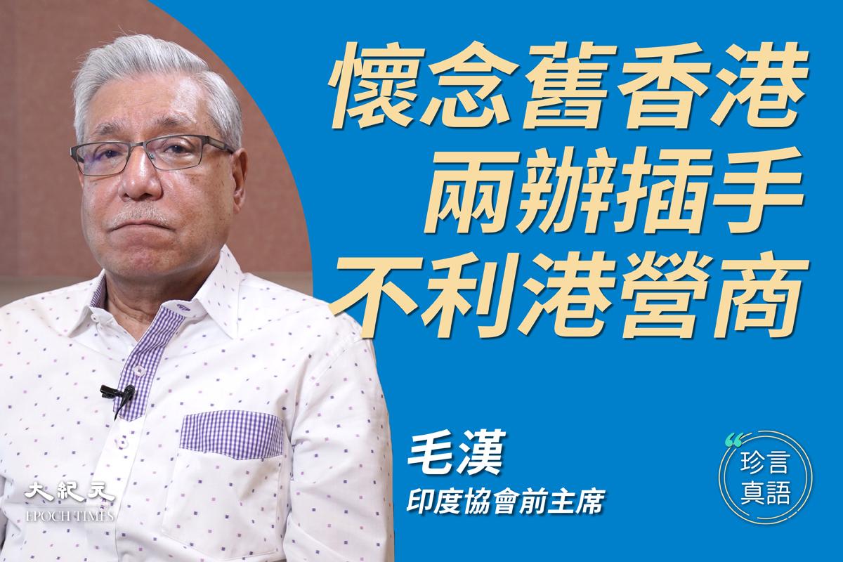 【珍言真語】毛漢:港失營商環境 憂接棒真空